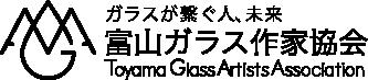 富山ガラス作家協会