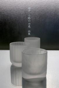 2014-6-18-shojiguchi-1