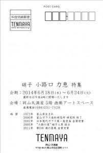 2014-6-18-shojiguchi-2
