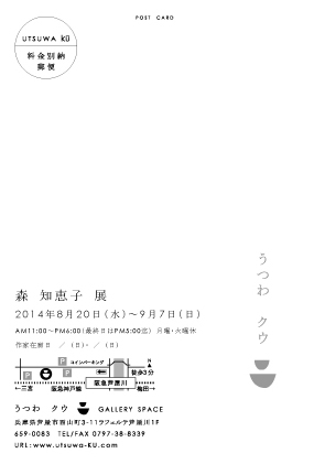 2014-8-20-mori-chiekoi-1