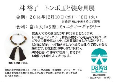 20141210-hayashi-2