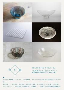 tgaa-tokyo20150218-1