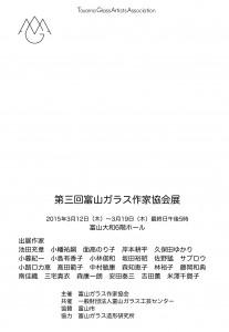 tgaa-daiwa201503-dm2