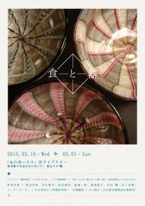 tgaa-tokyo20150218-2