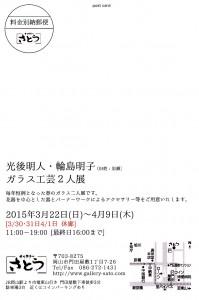 20150322-wajima-2