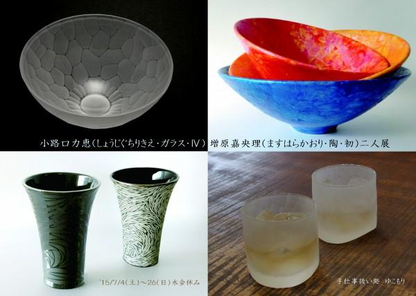 2015-7-4-shojiguchi-1