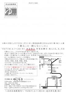 2015-7-4-shojiguchi-2