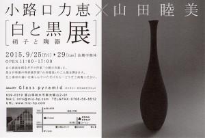 2015-9-25-shojiguchi-1
