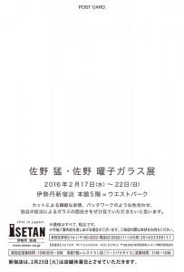 20160217-sano-2