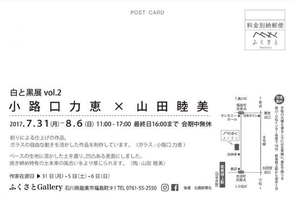 20170731shojiguchi-1