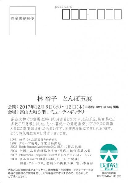 20171206-hayashi-2
