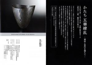 20180223kojima-2