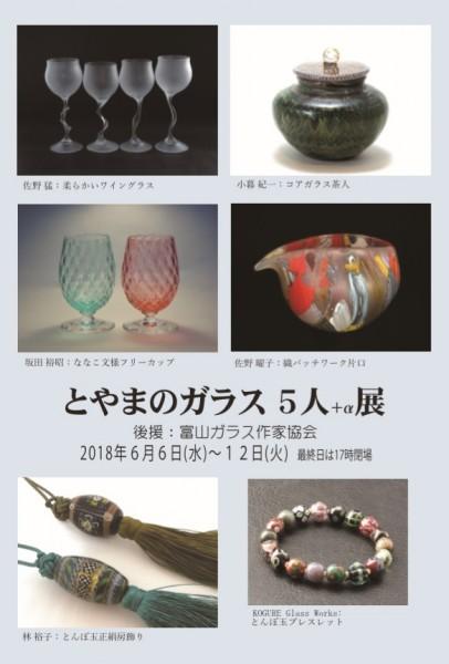 20180606maruzen-1