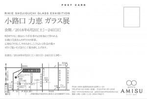 20180602shojiguchi-2