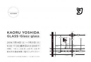 20180714yoshida-2